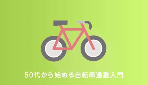【実践3年目だから語れる!】50代から始める自転車通勤入門