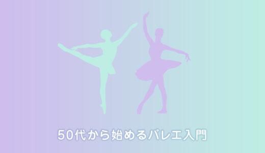 【バレエ歴35年が教える!】50代・アラフィフから始める大人のバレエ入門