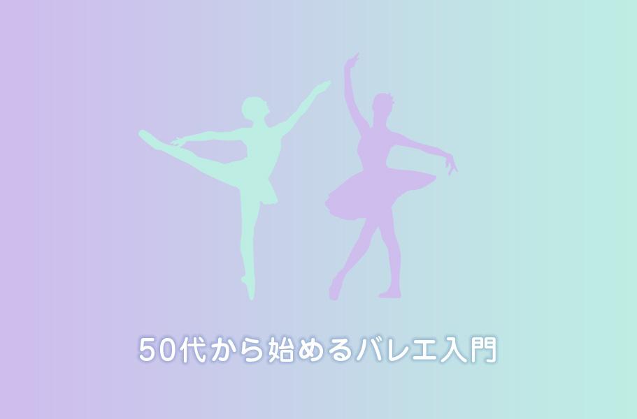 【【バレエ歴35年が教える!】50代・アラフィフから始める大人のバレエ入門