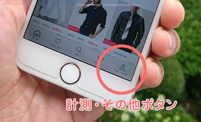 ZOZOアプリの計測・その他ボタンの位置