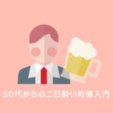 【体験談・ウコンよりいいかも?】50代からの二日酔い予防予防・対策入門