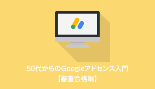 50代からのGoogleアドセンス入門【2019審査合格編】