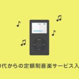 定額制音楽サービス入門