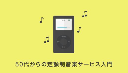 【最近、音楽聞いてますか?】50代からの定額制音楽サービス入門