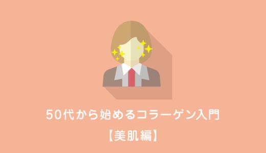 50代から始めるコラーゲン入門【美肌編】