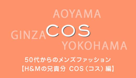 50代・アラフィフからのメンズファッション【H&Mの兄貴分 COS(コス)編】