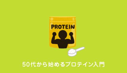 【効率よくダイエット!】50代から始めるプロテイン入門