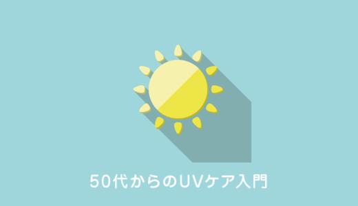 【日焼けの知識!キチンと理解】50代・アラフィフからのUVケア入門