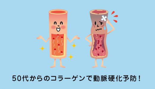 【予防にはコレ】50代からのコラーゲンで動脈硬化予防!