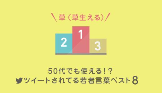 【2019夏版】50代でも使える!?ツイートされてる若者言葉ベスト8