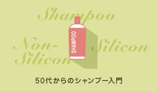 【あなたはノンシリコン派?】50代からのシャンプー入門