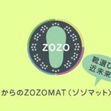 50代からのZOZOMAT(ゾゾマット)入門