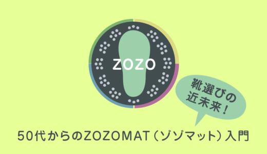 ※配布情報追記【靴選びの近未来!】50代からのZOZOMAT(ゾゾマット)入門