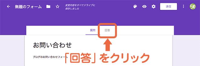回答ボタンをクリックして、回答画面に切り替えます