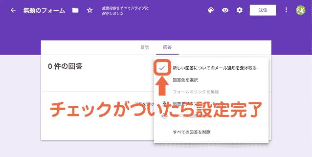 チェックがついたらメールでお知らせ機能の設定完了