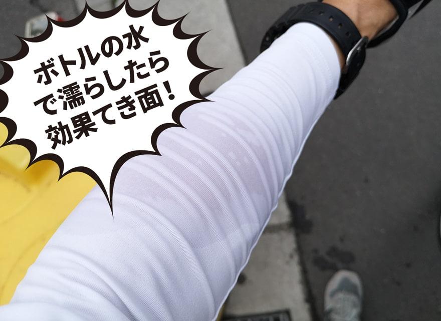 自転車通勤中、暑くなってきたからペットボトルの水をかけてみたら、効果てき面!涼しい!