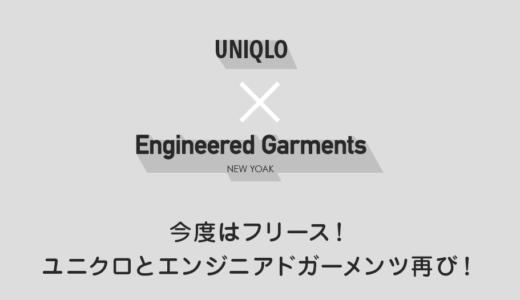 【オシャレな50代必見!】今度はフリース!ユニクロとエンジニアドガーメンツ再び!