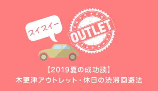 【2019夏の成功談】木更津アウトレット・休日の渋滞回避法