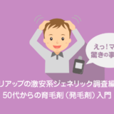 【驚きの事実も!リアップの激安系ジェネリック調査編】50代からの育毛剤(発毛剤)入門