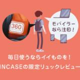 【モバイラー必見】50代メンズにオススメ!INCASE(インケース)の限定リュックレビュー