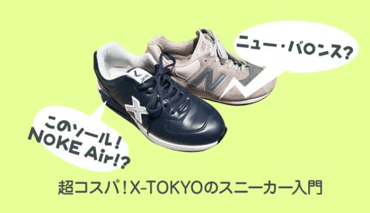 【徹底解説】New Balance + Nike Air !?超コスパ!X-TOKYO スニーカー入門