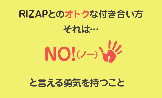 RIZAPとのオトクな付き合い方
