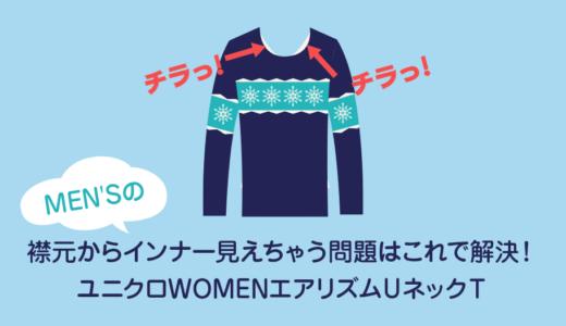 MEN'Sの襟元からインナー見えちゃう問題はこれで解決!ユニクロWOMENエアリズムUネックT
