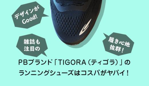 雑誌も注目のPBブランド「TIGORA(ティゴラ)」のスニーカー(ランニングシューズ)はコスパがヤバイ!