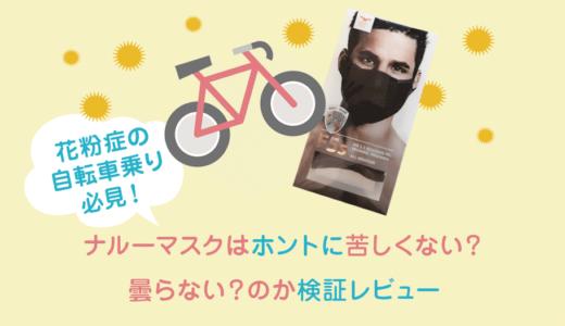 【花粉症の自転車乗り必見!】Naroo Mask(ナルーマスク)はホントに苦しくない?曇らない?のか検証レビュー
