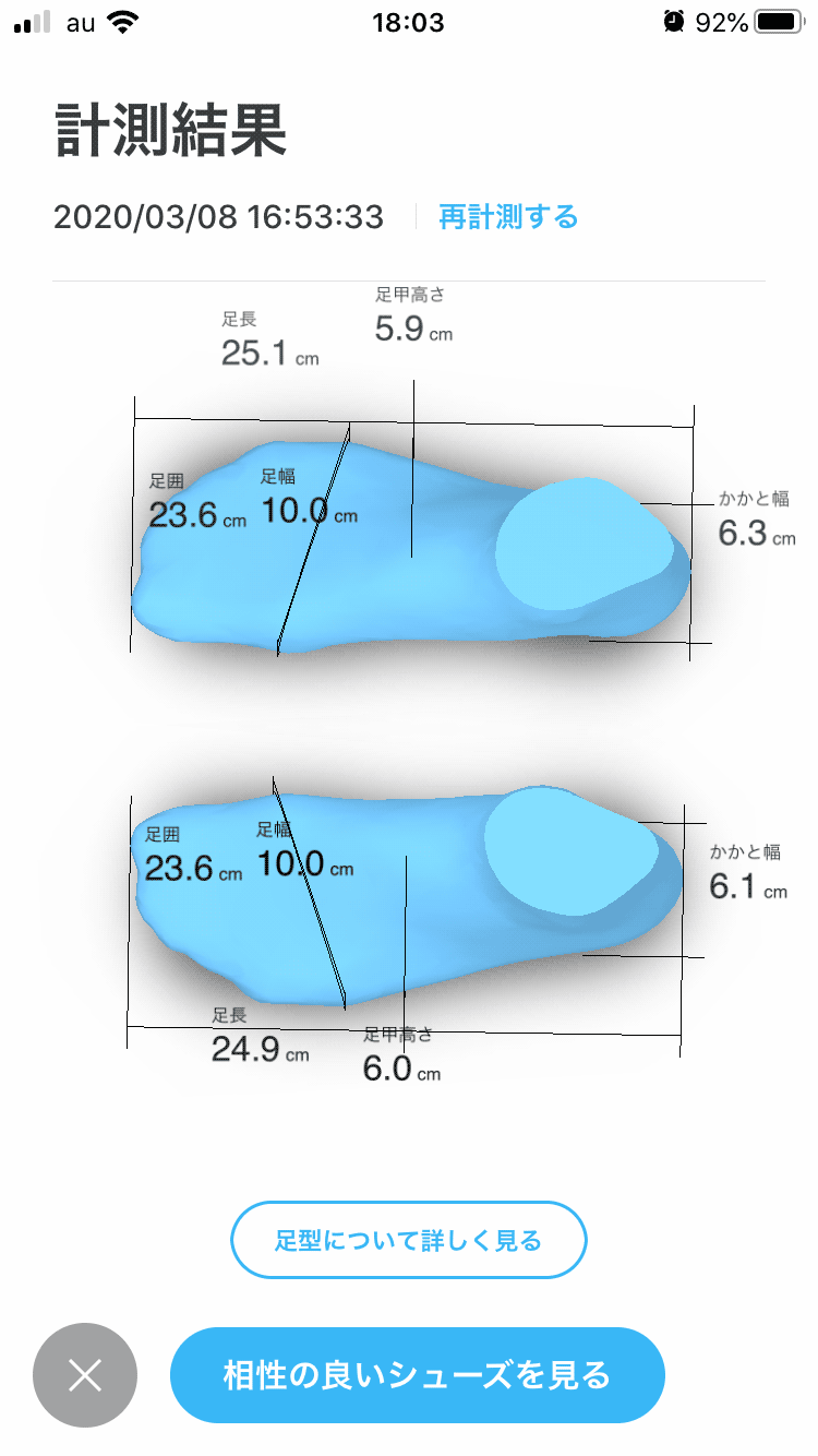 ZOZOMAT(ゾゾマット)の計測結果