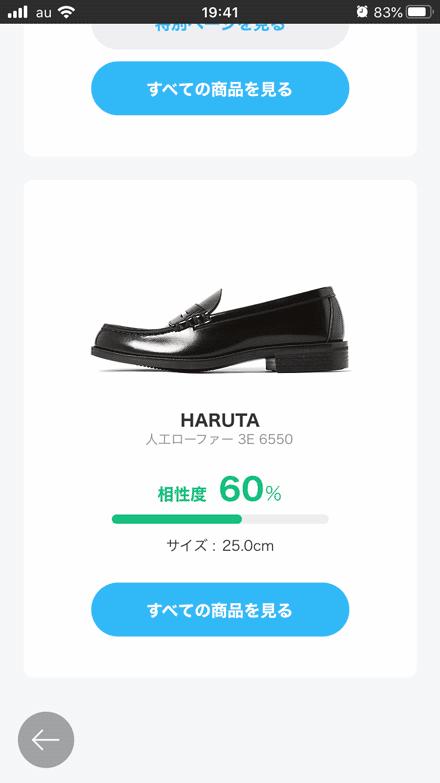 相性度最下位は60%で、学生時代にお世話になったHARUTAのローファー