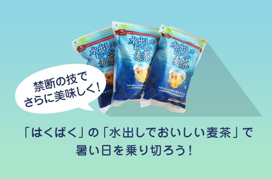 【禁断の技でさらに美味しく!】「はくばく」の「水出しでおいしい麦茶で」暑い日を乗り切ろう!