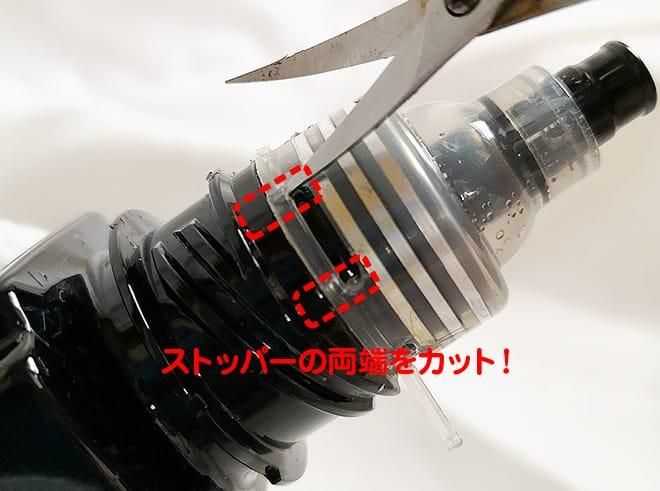 リアップX5の詰め替えのため、ストッパーを全て切る!