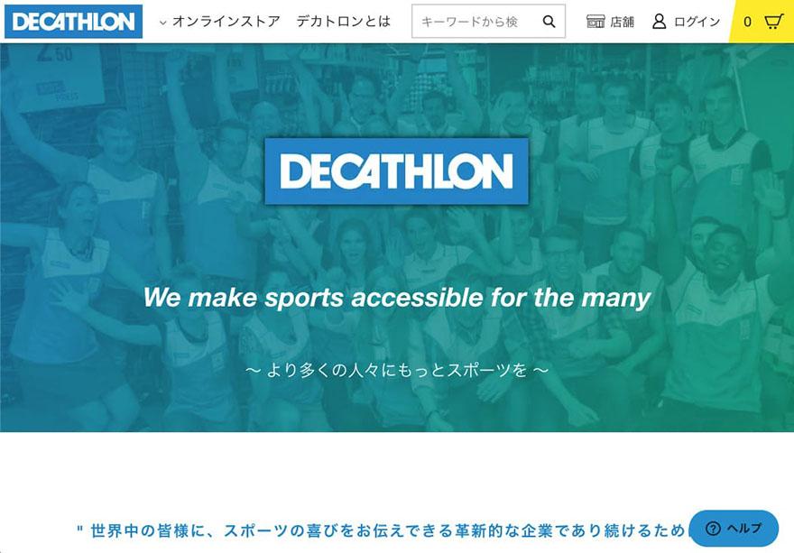 デカトロン公式サイト
