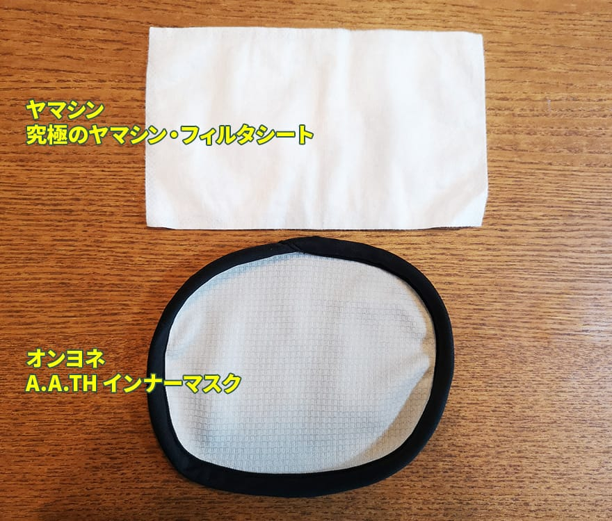 「オンヨネのAATHインナーマスク」と「究極のヤマシン・フィルターシート」を並べた写真