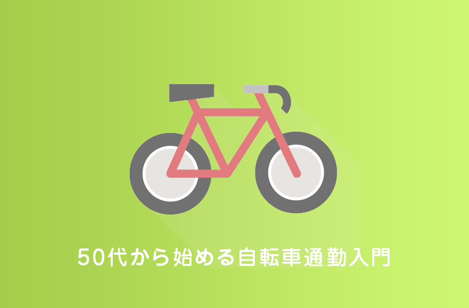 50代から始める自転車通勤入門