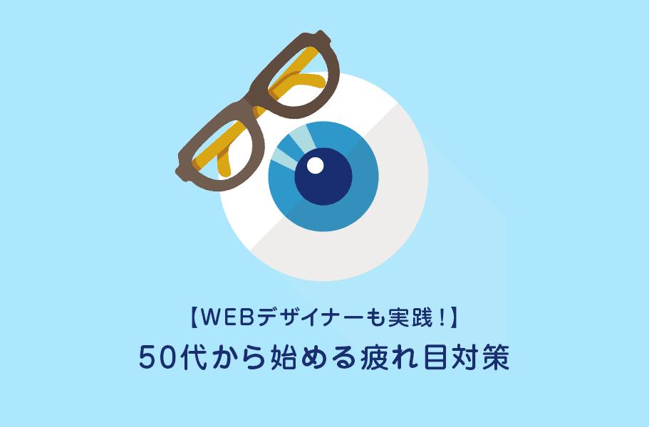 【WEBデザイナーも実践!】50代から始める疲れ目対策