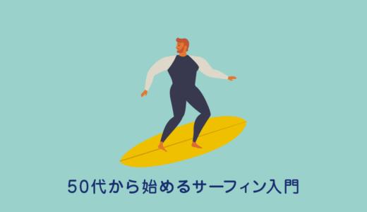 50代から始めるサーフィン入門