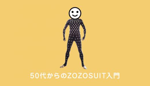 【計測に便利なオマケ付き!】50代からのZOZOSUIT入門
