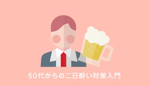 【体験談・ウコンよりいいかも!?】50代からの二日酔い予防対策入門