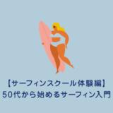 50代から始めるサーフィン入門【サーフィンスクール体験編】