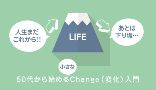 【人生100年時代を生き抜くために】50代からのChange(変化)入門
