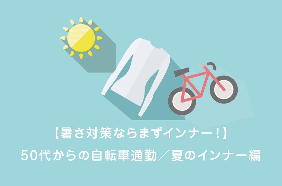 【暑さ対策ならまずインナー!】50代からの自転車通勤/夏のインナー編