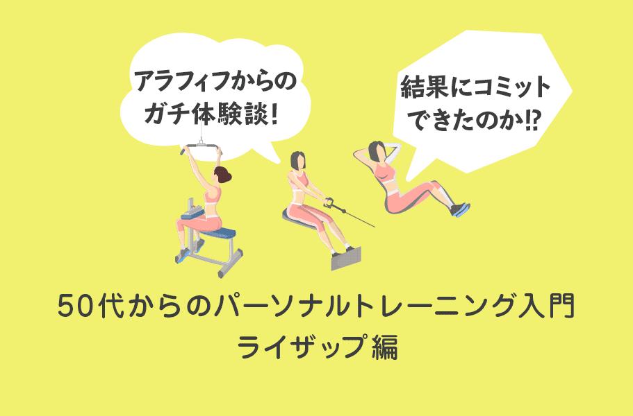 【ライザップ体験記!】結果は?50代・アラフィフからのパーソナルトレーニング