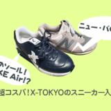 えっ?ニューバランス + Nike Air !?【超コスパ!X-TOKYO スニーカー入門】