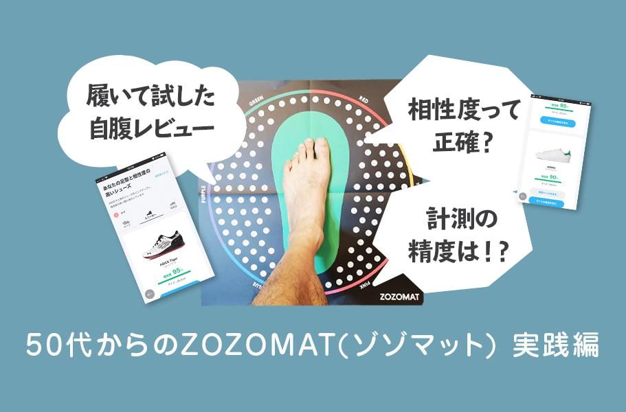 【精度は?履いて試した自腹レビュー】50代からのZOZOMAT(ゾゾマット) 実践編