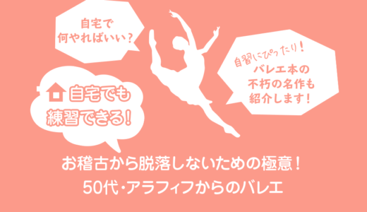 【バレエ初心者必見】自宅でもできる!お稽古から脱落しないため極意!50代・アラフィフからのバレエ