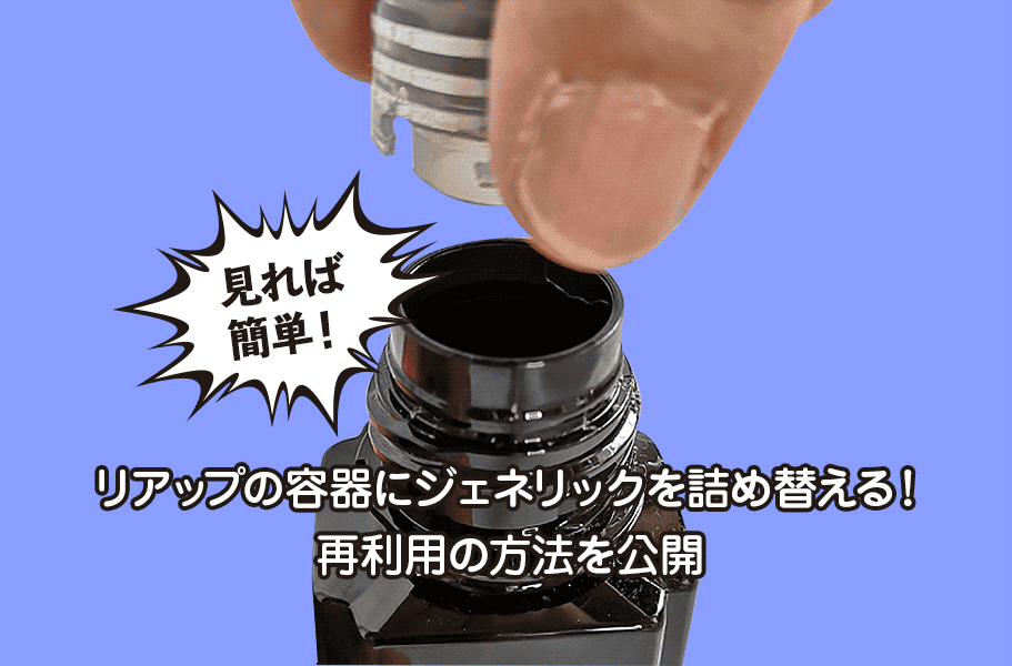 【試して分かった!】リアップの容器にジェネリックを詰め替える!再利用の方法を公開