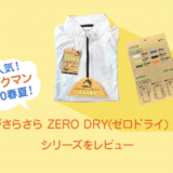 【ワークマン】2020春夏!「肌がさらさら ZERO DRY(ゼロドライ) -5℃」シリーズをレビュー