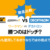 【徹底比較】ワークマン VS デカトロン 勝つのはドッチ? どちらも愛用してるボクならではの視点で判定!